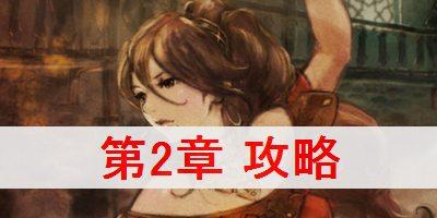 """【オクトパストラベラー】プリムロゼ編 第2章 攻略"""""""