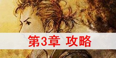 """【オクトパストラベラー】アーフェン編 第3章 攻略"""""""