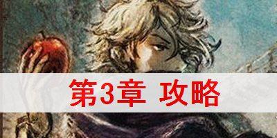 """【オクトパストラベラー】テリオン編 第3章 攻略"""""""