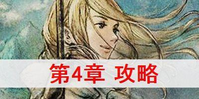 """【オクトパストラベラー】オフィーリア編 第4章 攻略"""""""