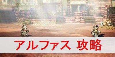 """【オクトパストラベラー】「アルファス」の攻略とドロップ"""""""