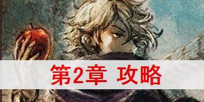 """【オクトパストラベラー】テリオン編 第2章 攻略"""""""