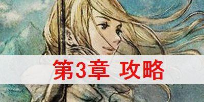 """【オクトパストラベラー】オフィーリア編 第3章 攻略"""""""