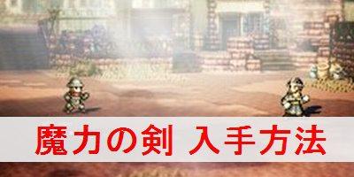 """【オクトパストラベラー】「魔力の剣」の効率的な入手方法/アルファスの倒し方"""""""