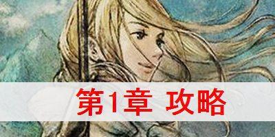 """【オクトパストラベラー】オフィーリア編 第1章 攻略"""""""