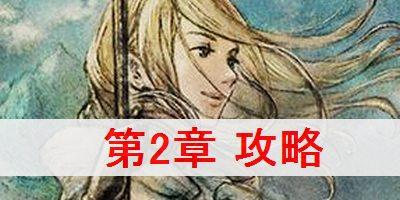"""【オクトパストラベラー】オフィーリア編 第2章 攻略"""""""