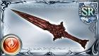 赤き依代の武器