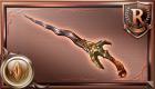 土精の蛇行剣