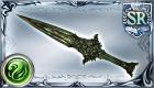 緑の依代の武器