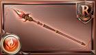 火精の権杖