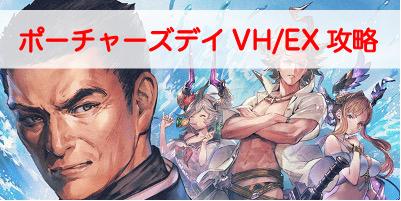 """【グラブル】ポーチャーズデイ(VH/EX)の攻略とおすすめドロップ"""""""