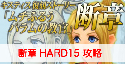 """【オペラオムニア】キスティス断章HARD15攻略とおすすめパーティ【DFFOO】"""""""