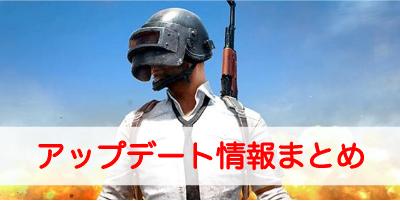 """【PUBGモバイル】アップデート情報まとめ(7月25日)"""""""