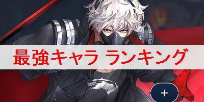 """【ギガントショック】最強キャラランキング"""""""