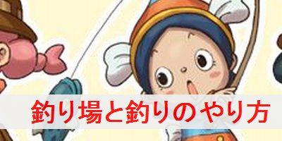 """【ファンタジーライフオンライン】釣り場と釣りのやり方【FLO】"""""""