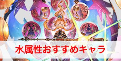 """【グラブル】水属性のパーティ編成におすすめのキャラクター"""""""