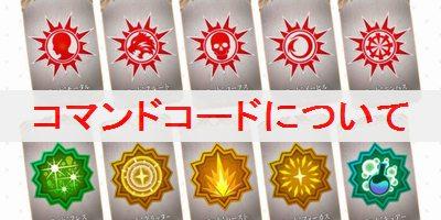 """【FGO】コマンドコード(指令紋章)の一覧と使い方"""""""
