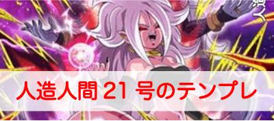 """【ドッカンバトル】人造人間21号のテンプレパーティとおすすめキャラクター"""""""