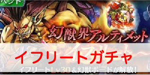 """【オペラオムニア】幻獣界アルティメットガチャは引くべき?当たりと一覧【DFFOO】"""""""