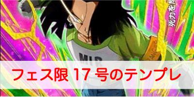 """【ドッカンバトル】フェス限体17号のテンプレパーティとおすすめキャラクター"""""""