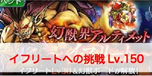 """【オペラオムニア】イフリートへの挑戦Lv.150攻略とおすすめパーティ【DFFOO】"""""""
