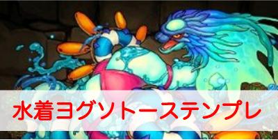 """【パズドラ】水着ヨグソトースのテンプレパーティとおすすめキャラクター"""""""