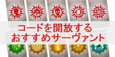 """【FGO】コマンドコードを開放するサーヴァントのおすすめ"""""""