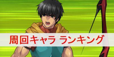 """【FGO】周回におすすめキャラのランキング"""""""