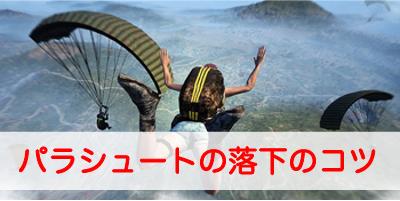 "【PUBG】パラシュートの落下のコツ/どこに落下するべき?"""