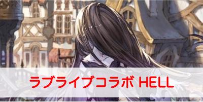 """【グラブル】「ラブライブ」コラボ(HELL)の攻略とおすすめドロップ"""""""