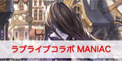 """【グラブル】「ラブライブ」コラボ(MANIAC+/MANIAC)の攻略とおすすめドロップ"""""""