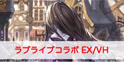 """【グラブル】「ラブライブ」コラボ(EX+/EX/VH)の攻略とおすすめドロップ"""""""