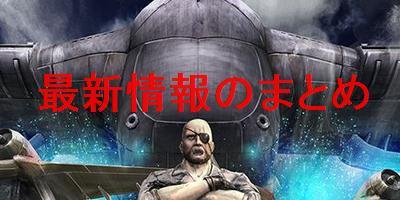 2 まとめ バトオペ 機動戦士ガンダム バトルオペレーション2攻略Wiki