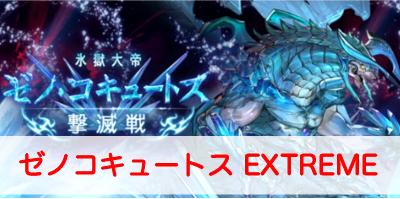 """【グラブル】「ゼノコキュートス(EXTREME)」の攻略とおすすめドロップ"""""""