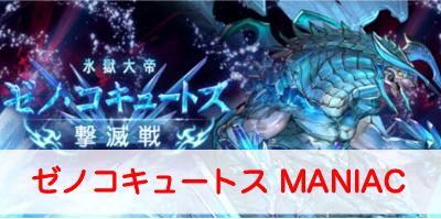 """【グラブル】「ゼノコキュートス(MANIAC)」の攻略とおすすめドロップ"""""""