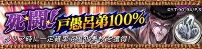 """【オセロニア】「戸愚呂弟100%(エクストラステージ)」の攻略と出現条件を解説"""""""
