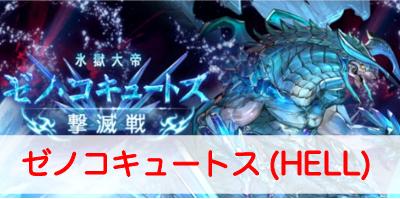 """【グラブル】「ゼノコキュートス(HELL)」の攻略とおすすめドロップ"""""""