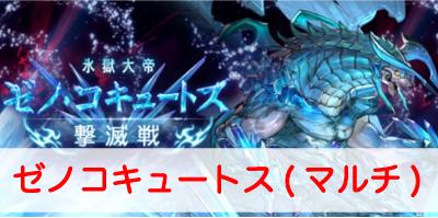 """【グラブル】「ゼノコキュートス(マルチ)」の攻略とおすすめドロップ"""""""