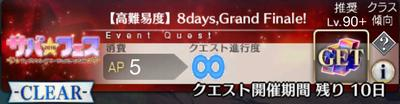 "【FGO】サバフェスの高難易度クエスト「8days,Grand Finale」を攻略【水着イベント2018】"""