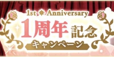 """【マギレコ】「1周年 記念イベント」のまとめ/最新情報"""""""