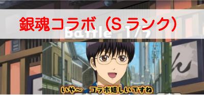 """【パズドラ】銀魂コラボ(Sランク)の攻略おすすめパーティ"""""""