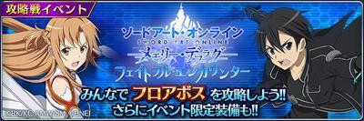 """【ザレイズ】SAOコラボ「フェイトフル・エンカウンター」の攻略と効率的な進め方"""""""