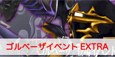 """【オペラオムニア】ゴルベーザイベントEXTRA(フローレス)攻略とおすすめパーティ【DFFOO】"""""""