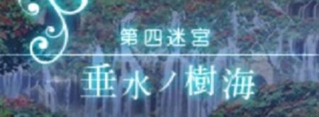 第四迷宮「垂水の樹海」