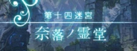 第14迷宮「奈落の霊堂」