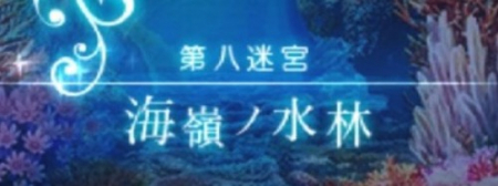 第八迷宮「海嶺の水林」