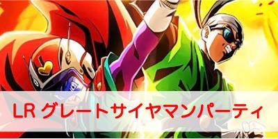 """【ドッカンバトル】LRグレートサイヤマンのテンプレパーティとおすすめキャラクター"""""""