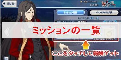 "【FGO】Zeroコラボ(復刻)のミッションと効率よく達成できるクエスト"""