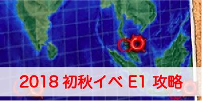 艦これ e-1