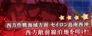 2018初秋イベE3
